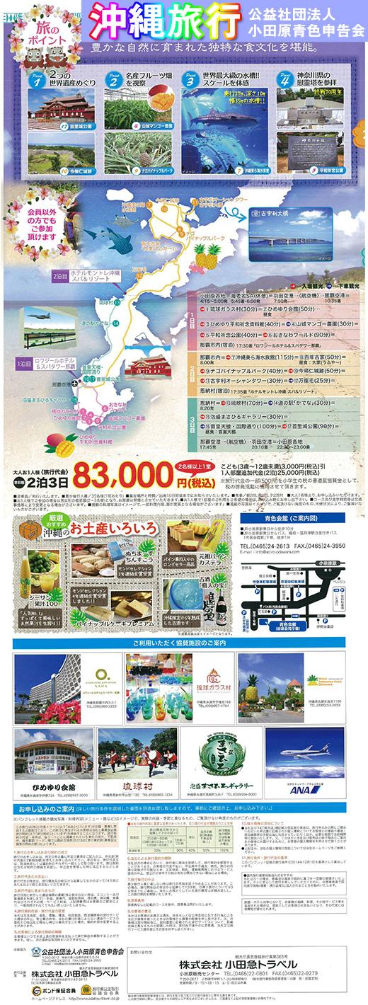 公益財団法人 小田原青色申告会 会員研修旅行(沖縄)
