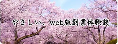 sogyoweb