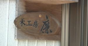 木工房看板