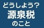 gensen_201606_logo03