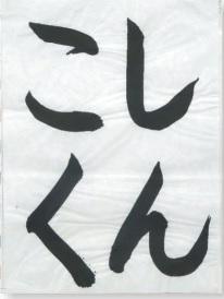 syodou_2801