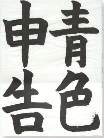 syodou_2802