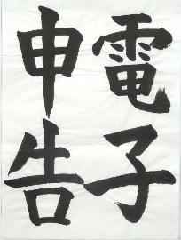 syodou_2803