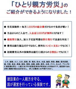 hitorioyakata_201609_2