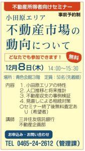 fudosan_201611