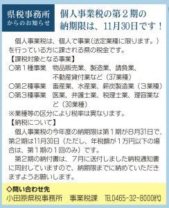 kenzei_201611