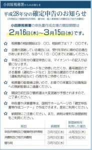 zeimusyo_201702