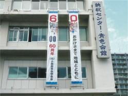 懸垂幕(青色会館国道1号線壁面)