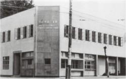 当時の小田原商工会議所