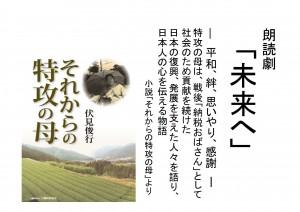14 10チラシ(一般向け)朗読劇未来へ-1
