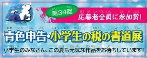 ao_201507_a_syodou_top