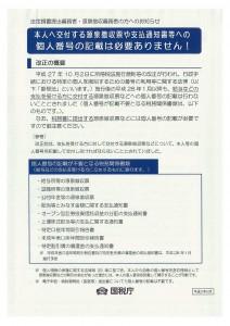 3.租税特別措置法施行規則等の一部を改正する省令について-1