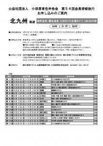 第54回会員研修旅行パンフ_03_日程表