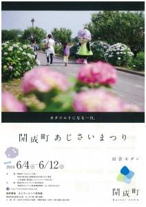 kaiseimachi_201606