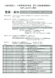 kensyuryoko-p_201701_02